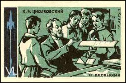 Timbre représentant Tsiolkovsky entouré d'enfants.